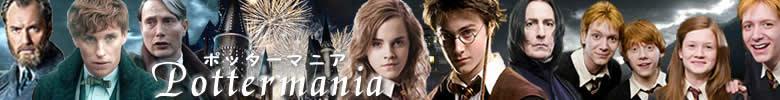ハリー・ポッターに夢中な人のことを、ポッターマニアといいます。原作書籍・映画、USJハリポタテーマパーク「ウィザーディング・ワールド・オブ・ハリー・ポッター」やハリー・ポッター新作演劇「ハリー・ポッターと呪いの子」、新シリーズ映画「ファンタスティック・ビーストと魔法使いの旅」などハリー・ポッターの情報満載
